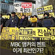 MBC 앵커의 멘트  이게 최선인가?