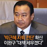 """'박근혜 사퇴 전단' 확산  이완구 """"대책 세우겠다"""""""
