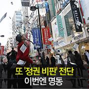 [포토] 또 '정권 비판'  전단... 이번엔 명동