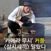 '카메라 무시' 차승원-유해진  <삼시세끼>는 달랐다