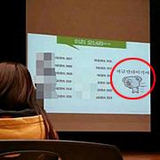 연세대 OT에  '노무현 비하 그림'