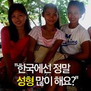 """필리핀 미녀의 돌직구  """"한국 정말 성형 많이해요?"""""""