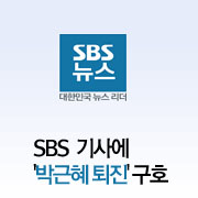 SBS 기사에  '박근혜 퇴진' 구호