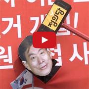 """""""신임 국정원장 취임  공정한 총선·대선 없다"""""""