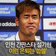 인천 간판스타 설기현  이런 은퇴는 씁쓸