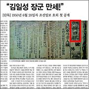 """<조선>, """"김일성 장군 만세""""  호외 낸 적 있다?"""