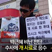 '박근혜 전단 수사'에  '개 사료'로 응수