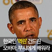 한국인 '역린' 건드린  오바마, 부시에게 배워라