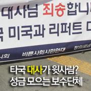 """""""타국 대사가 윗사람?""""  '치료비 성금' 모으는 보수단체"""