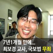 최보경 교사, 7년1개월 만에 '국가보안법 무죄' 확정