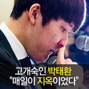 """박태환, 고개 숙여 사과  """"매일이 지옥이었다"""""""