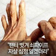 """""""팬티 벗겨 파이프로... 자살 심정 알겠더라"""""""