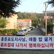 """""""애들 밥 굶기고 골프 홍 지사, 행복합니까?"""""""