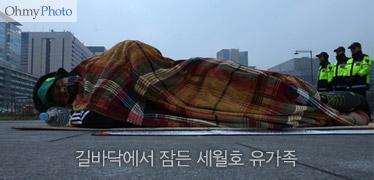 [오마이포토] 광화문 바닥에 잠든 세월호 유가족