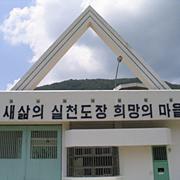"""""""보호감호 아닌 보호수용? 명칭 사기다"""""""