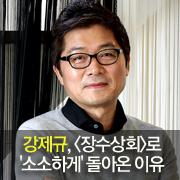 강제규가 <장수상회>로 '소소하게' 돌아온 이유