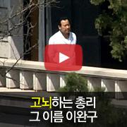[레알영상] 이완구 총리 '고뇌'하는 모습