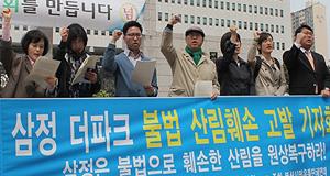 부산시민연대, 더파크 산림훼손 의혹 고발