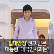 '절대안정' 권고 받은 박 대통령, 대국민사과는 언제?