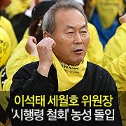 이석태 세월호 특조위원장 '시행령 철회' 농성 돌입
