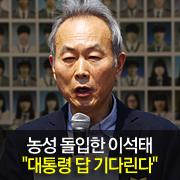 """이석태 세월호 특조위 농성 돌입 """"대통령 답 기다린다"""""""