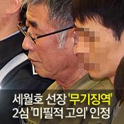세월호 선장에 무기징역 '살인죄 유죄'