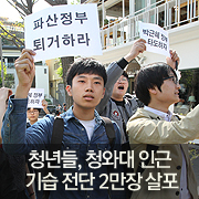 청년들, 청와대 인근 기습 전단 2만장 살포