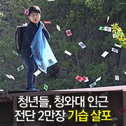청년들, 청와대 인근 전단 2만장 기습 살포