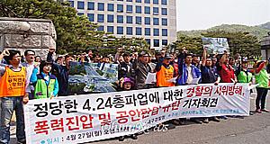 """""""집회참가자들이 범어네거리 점거? 경찰의 적반하장"""""""
