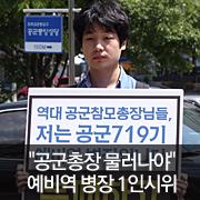 """""""최차규 공군총장 물러나야""""  예비역 병장의 1인시위"""