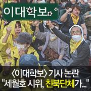 """""""세월호 시위, 친북 단체가..."""" <이대학보> 논란"""