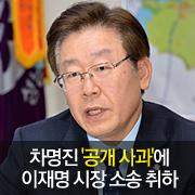 차명진 '공개 사과'에  이재명 성남시장 소송 취하