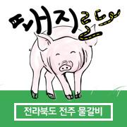전주 사람들은 다 아는 '물에 넣은' 돼지갈비