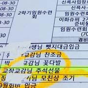 서울사대부초 교원들 교장·감에게 금품 상납