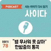 """""""뱀 무서워서 못 살겠어!""""  한밤중의 통곡"""