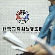 헌법재판소, 28일  '전교조 운명' 가른다