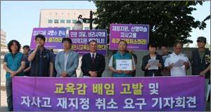 전교조 대전지부, 전·현직 대전교육감 검찰 고발