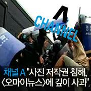 채널A, <오마이뉴스> 촬영사진 무단 사용 '공식 사과'