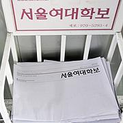 편집권 침해 항의  서울여대 '백지' 학보