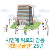 [카드뉴스] 시민에 위로와  감동 '광화문글판' 25년