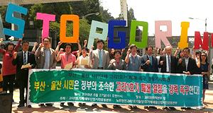 """부산·울산 반핵단체 """"고리1호기 폐쇄하라"""""""