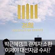 박근혜캠프 관계자 소환 이제야 대선자금 수사?