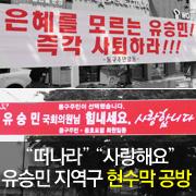 """""""떠나라"""" """"사랑해요"""" 유승민 지역구는 현수막 공방중"""