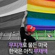 무지개로 물든 미국, 한국은 아직 '무채색'