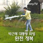 박근혜 화법,  논술강사가 첨삭해보니