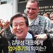 김무성 대표에게 '업어주기'란?