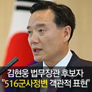 """김현웅 법무장관 후보자  """"5·16 군사정변은 객관적 표현"""""""