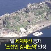 일 세계유산 등재  '조선인 강제노역' 공식 인정