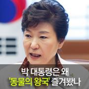 야인 시절, 박 대통령은  왜 '동물의 왕국' 즐겨봤나