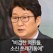 """""""비겁한 의원들, 소신 쓰레기통에"""""""